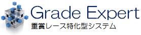 GradeExpert(グレードエキスパート)公式サイト